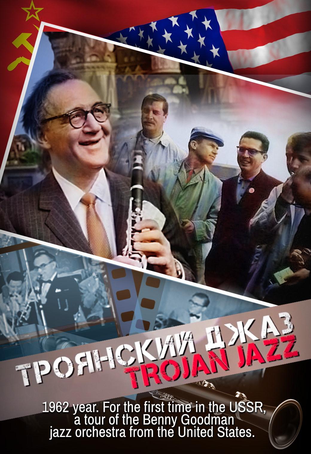 Trojan Jazz Movie Poster